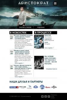 Сайт киностудии