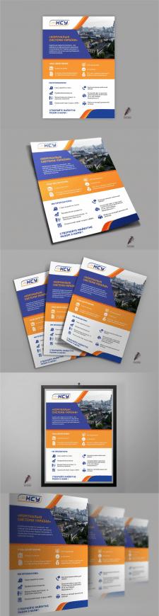 #Дизайн листовки#Комунальні Системи України#