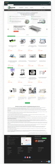 Интернет-магазин швейного оборудования