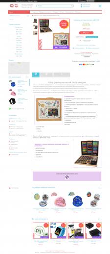 Наполнения интернет-магазина товарами