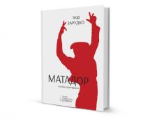 Обкладинка книжки Матадор. Нотатки авантюриста