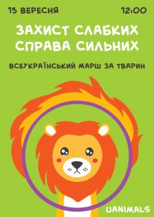 Постер до маршу на захист прав тварин
