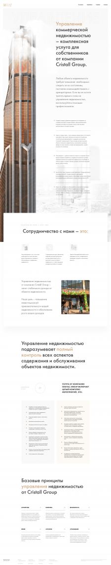 Cristall Group - Сайт компании