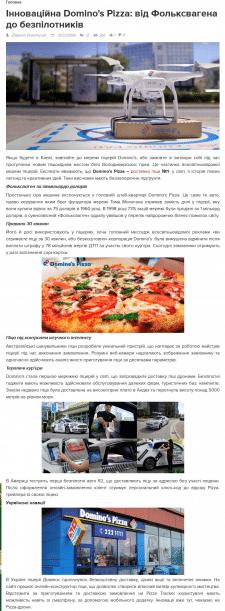 Іноваційна Domino`s Pizza - від Фольксвагену