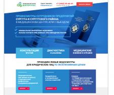 Landing Page медицинской клиники