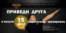 Клиент: спортивный клуб «Чемпион»