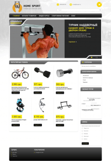 Интернет-магазина спортивной тематики