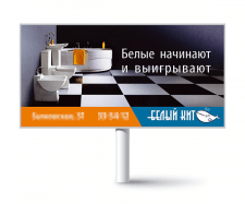 Биллборд с рекламой магазина сантехники