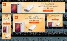 Баннера на сайт (Xiaomi)