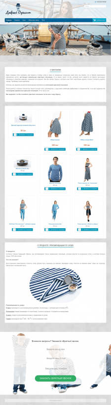 Обновление сайта на Joomla - Добрый одессит