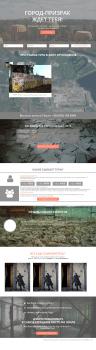 Посадочная страница по турам в Чернобыль