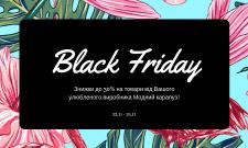 Банер Black Friday