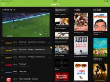 Android/IOS app Vega TV