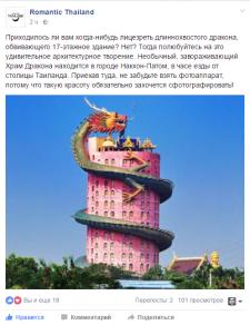 Пост ФБ для группы Romantic Thailand