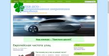 Сайт на экологические темы