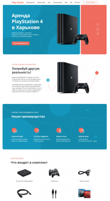 Сайт аренды игровых консолей Sony PlayStation 4