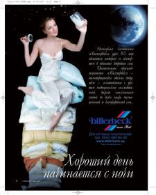 реклама billerbeck