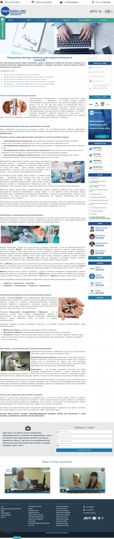 Методы лечения рака надпочечников