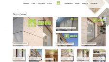 Верстка сайта каталога для компании производителя