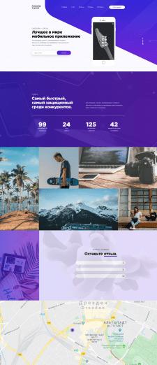 Дизайн одностраничного сайта для мобильного прилож