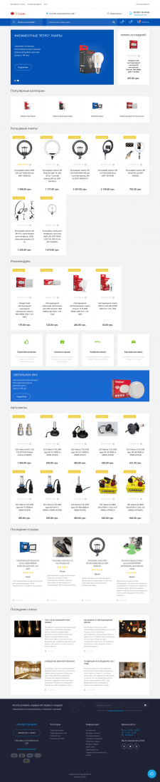 Сайт для магазина электрики