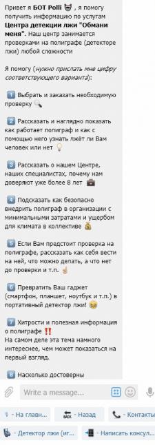 Telegram бот lie-to-me