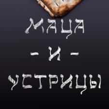 """Устричный бар """"Маца и Устрицы"""""""