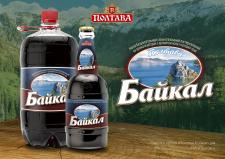 """""""Байкал"""""""