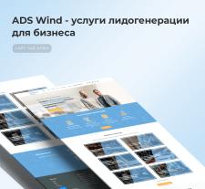Корпоративный сайт для компании ADS Wind
