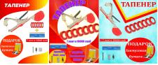 листовки для маркетплейса