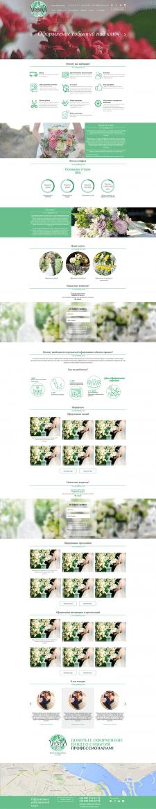 Сайт для студии флористики и декора «Vesna»
