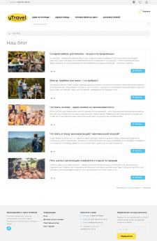 Статьи в блог о туризме (организация отдыха)