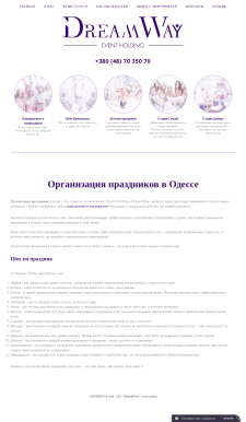 Доработка Wordpress сайта