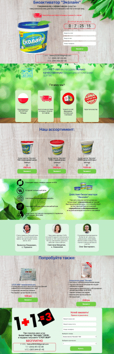Адаптивный сайт по продаже жидкостей для септиков