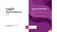 Сайт Абитуриента
