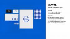 Логотип для логистической компании INWYL