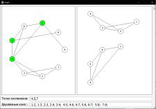 Графы - программа на C++