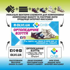 Рекламний банер товару (м.Одеса)