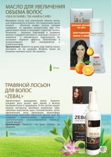 Страница журнала косметической продукции