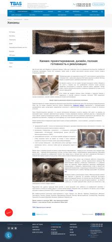 Хамам, строительство и проектирование