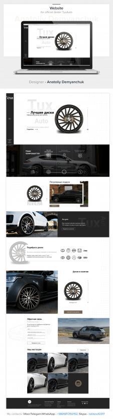 Дизайн сайт оф дилера дисков