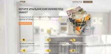 Лэндинг для сайта по продаже кухонь