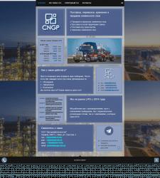 Сайт нефтегазового трейдера