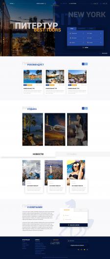 "Дизайн сайта для турагентства ""Питертур"""