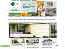 Сайт строительных товаров