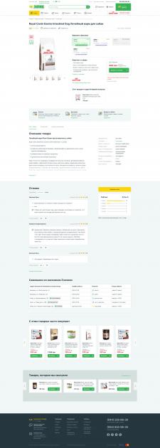 Дизайн страницы товара интернет-магазина Zoolux