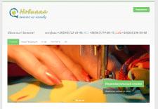Сайт ателье по ремонту и пошиву одежды