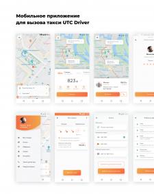 Мобильное приложение для вызова такси UTC Driver