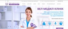 Сайт медичного центру