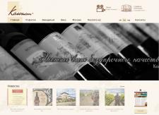 Сайт для авторской винодельни